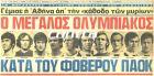 Το πριμ, ο Ολυμπιακός, η Παναχαϊκή κι ο ΠΑΟΚ