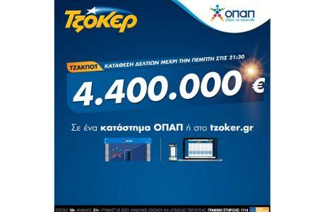 Ποδαρικό Ιουλίου στο ΤΖΟΚΕΡ με 4,4 εκατ. ευρώ – Κατάθεση δελτίων έως τις 21:30 σε καταστήματα ΟΠΑΠ ή μέσω διαδικτύου