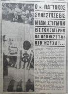 """Ο Σαββίδης απάντησε στην """"χούντα"""" του Καραπαπά (και)με... χαρτοπετσέτες!"""