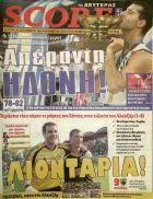 Τα πρωτοσέλιδα μετά το χρυσό στο Eurobasket 2005