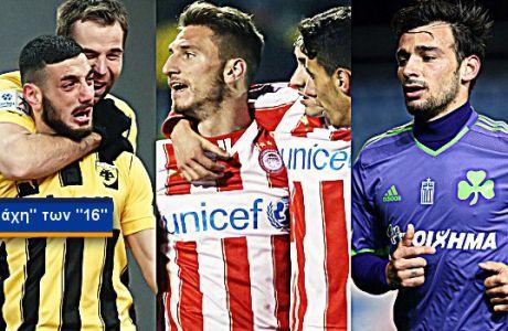 Η κλήρωση της φάσης των 16 στο Κύπελλο Ελλάδας