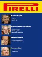"""Η αλήθεια του Calciopoli θα έπρεπε να """"καίει"""" την Ίντερ όσο και τη Γιουβέντους"""