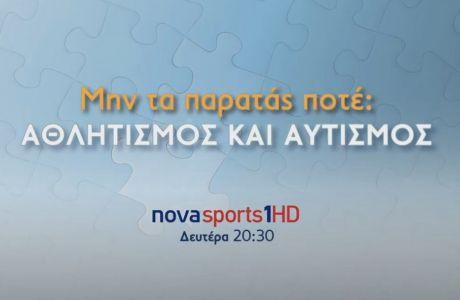 Το ντοκιμαντέρ «Μην τα παρατάς ποτέ: Αθλητισμός και Αυτισμός» στα κανάλια Novasports!