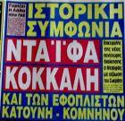 Ολυμπιακός-ΠΑΟΚ: Ο διπλός τελικός των τελικών του 1992