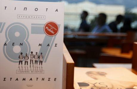 """Παρουσιάστηκε το βιβλίο """"87, Τίποτα δεν μας σταμάτησε"""""""