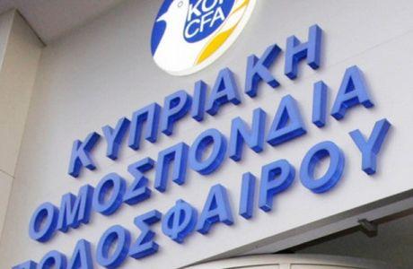 Αυστηρές ποινές για τη γηπεδική βία στην Κύπρο