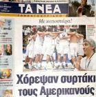 Το έπος της Σαϊτάμα: Όταν οι Έλληνες υπέταξαν τις ΗΠΑ