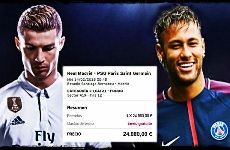 Μέχρι και 24.000€ ένα εισιτήριο για το Ρεάλ - Παρί!