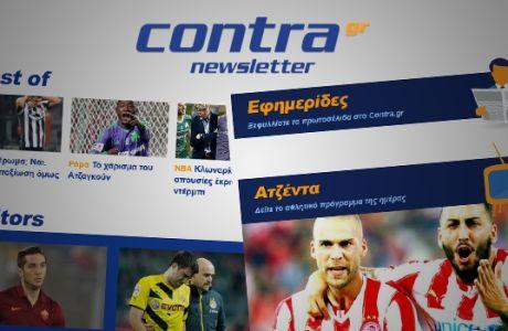 Contra.gr Newsletter: Πάρε το αγαπημένο σου site στο e-mail σου