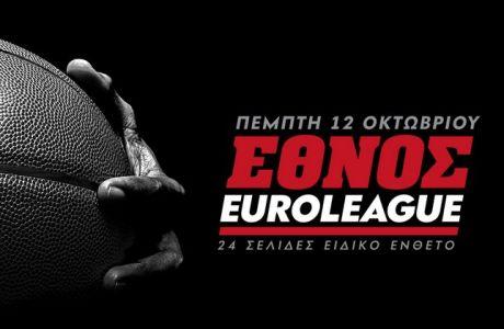 """Το """"ΕΘΝΟΣ"""" κάνει το τζάμπολ στην EuroLeague"""