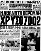 Η Αθλητική Ηχώ την επομένη της μεγάλης νίκης της Άννας Βερούλη
