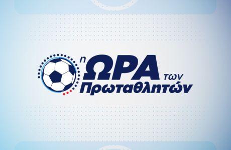 Το πρώτο ντέρμπι της σεζόν Άρης – Παναθηναϊκός και Ολυμπιακός – Απόλλων Σμύρνης αποκλειστικά στο Novasports!