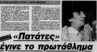Ο Χάρρυ Κλυνν, ο Απόλλων Καλαμαριάς και η προεδρία της ΕΠΑΕ