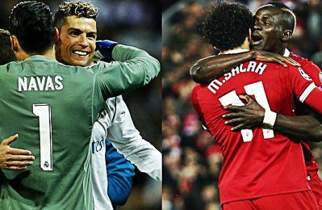 Λίβερπουλ και Ρεάλ, οι καλύτερες και πιο... τυχερές ομάδες στον τελικό