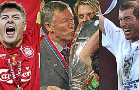 Ποιος είναι ο αγαπημένος μου τελικός Champions League και γιατί