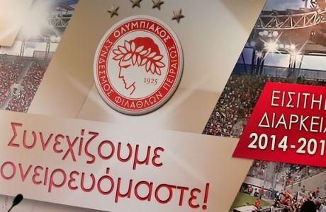 Παρουσίασε τα διαρκείας για τη νέα σεζόν ο Ολυμπιακός