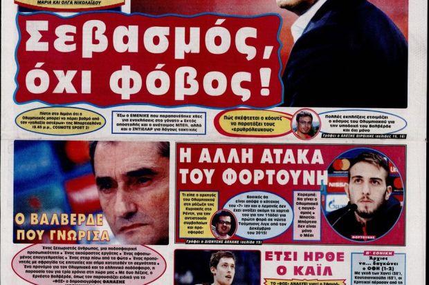 Το πρωτοσέλιδο του ΦΩΤΟΣ μετά την επίθεση του Ολυμπιακού
