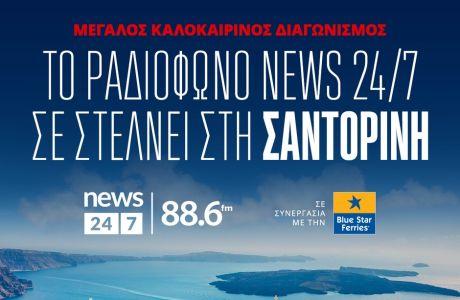Το ραδιόφωνο News 24/7 σε στέλνει διακοπές - Ο τυχερός ακροατής της Πέμπτης 20/6