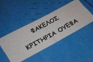 Πήραν παράταση από την UEFA οι κυπριακές ομάδες
