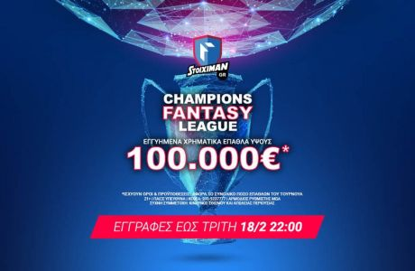 Εγγραφές μέχρι 18/2 για το Champions Fantasy League τουρνουά του Stoiximan.gr με 100.000€ εγγυημένα*
