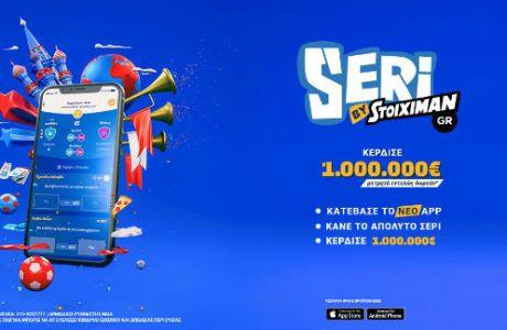 Το Μουντιάλ έφτασε, το Σερί επέστρεψε και μοιράζει 1.000.000€ μετρητά!
