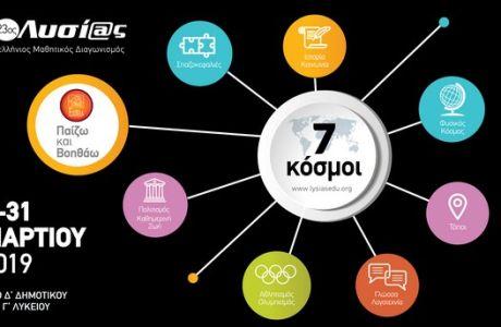23ος Πανελλήνιος Μαθηματικός Διαγωνισμός μέσω ίντερνετ 'Λυσίας'
