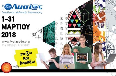 """22ος Πανελλήνιος Μαθητικός Διαγωνισμός μέσω Ίντερνετ """"Λυσίας"""""""