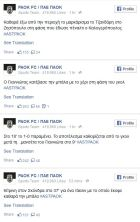 """Facebook ΠΑΟΚ: """"Η μανσέτα του Γιαννιώτα"""""""