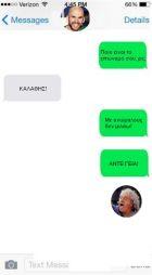 ΣΟΚ: Ιδού τα SMS που δέχθηκε ο Νικ Καλάθης!