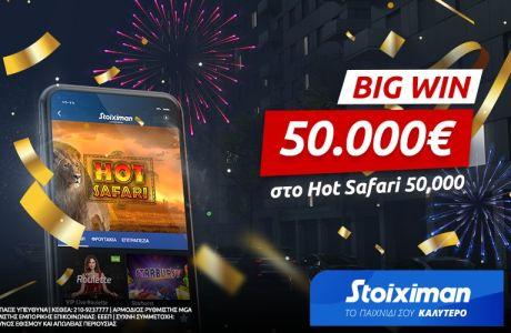 Κέρδισε από το κινητό 50.000€ στο Hot Safari στη Stoiximan