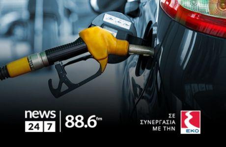 Κέρδισε 88,6 λίτρα καύσιμα κάθε μέρα - Ο τυχερός ακροατής της Τρίτης 28/05
