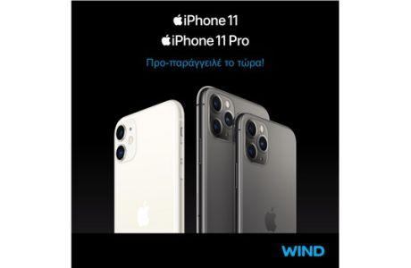 Τα νέα iPhone11 στην WIND από 27/9!