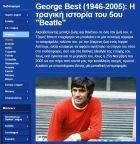 """Τζορτζ Μπεστ: Η τραγική ιστορία του 5ου """"Beatle"""""""