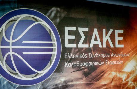 ΔΣ ΕΣΑΚΕ (ΦΩΤΟΓΡΑΦΙΑ: ΤΑΚΗΣ ΣΑΓΙΑΣ / EUROKINISSI)