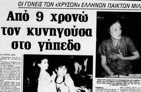 Η συνέντευξη της Καλλιόπης Γιαννάκη στην Ελευθεροτυπία, δυο μέρες μετά τον θρίαμβο του Ευρωμπάσκετ. Στην δεύτερη φωτογραφία, ο Παναγιώτης με την σύζυγο του Ευγενία και την κόρη του Κέλλυ, στα πανηγύρια της Εθνικής