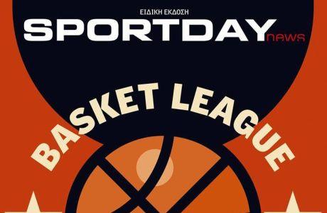 """Περιοδικό για την Basket League με τη """"SportDay"""""""
