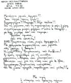 Η συγκινητική επιστολή στους κωπηλάτες
