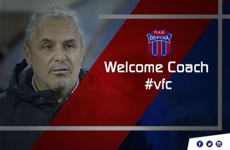 Νέος προπονητής της Βέροιας ο Βοσνιάδης