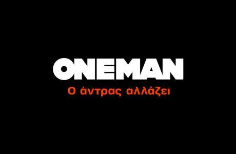 Νέο design και ανανεωμένο περιεχόμενο για το Οneman.gr: Ο άντρας αλλάζει