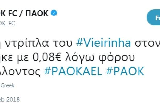 Ο ΠΑΟΚ έπαιξε μπαλάρα και στο twitter