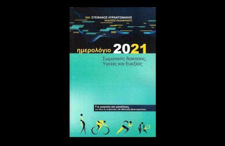 Ένα ημερολόγιο ζωής και άθλησης για το 2021