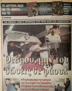 Από τον Τέρνερ στον Μπόμπαν: Τρεις ιστορίες από το κλειστό της Αρτάκης που πέφτει