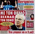 Σάββας Θεοδωρίδης, όπως λέμε Ολυμπιακός...