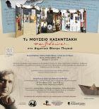 Το μουσείο Νίκου Καζαντζάκη ταξιδεύει στο Δημοτικο Θέατρο Πειραιά