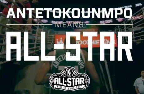 """Τρομερό VIDEO: """"Αντετοκούνμπο σημαίνει... ALL STAR"""""""