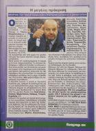 - ,  , 17  1993.  21  2018.    : Contra.gr /    Watkinson