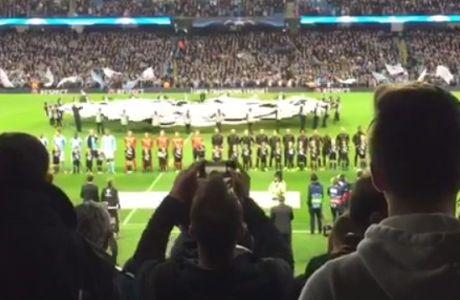 Kράξιμο των οπαδών της Σίτι στον ύμνο του Champions League