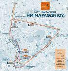 Η διαδρομή του Ημιμαραθωνίου και συμβουλές για τους δρομείς