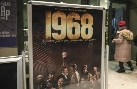 """ΠΡΕΜΙΕΡΑ ΤΗΣ ΤΑΙΝΙΑΣ """"1968"""" / ΚΙΝΗΜΑΤΟΓΡΑΦΟΣ ΜΑΡΙΑ - ΕΛΕΝΑ ΟΝΑΡ ΣΤΟΥΣ ΑΓ. ΑΝΑΡΓΥΡΟΥΣ (ΦΩΤΟΓΡΑΦΙΑ: ΜΑΡΚΟΣ ΧΟΥΖΟΥΡΗΣ / EUROKINISSI)"""