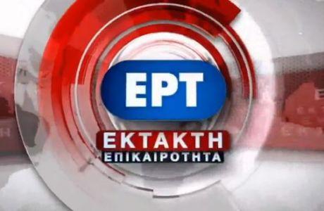 ΕΡΤ: Αντιδημοκράτες, αλλά όχι... ΠΑΟΚτσήδες οι εισβολείς